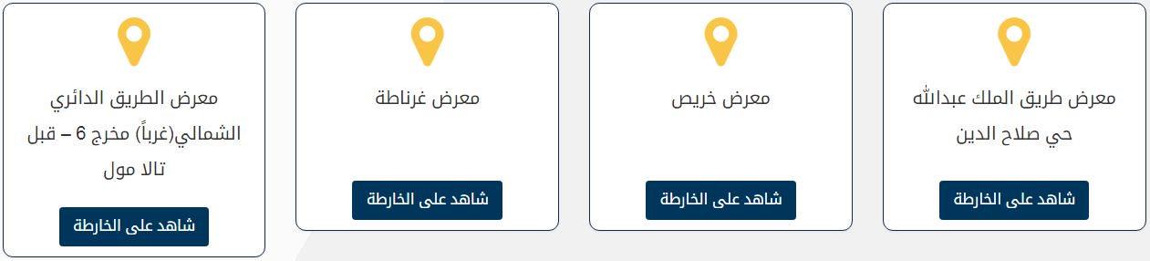 فروع الغانم للالكترونيات في السعودية
